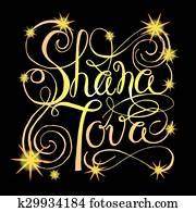 Hand drawn signature for Rosh Hashanah (Jewish New Year)
