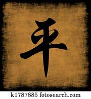 Peace Chinese Calligraphy Set