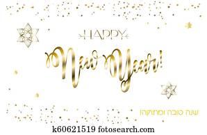 Shana Tova! Happy Jewish New Year Rosh Hashanah greeting card.