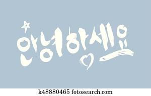 Clip Art Coreano Alfabeto Scrittura Buon Compleanno K48880467