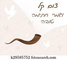 Easy fast and happy signature finish in Hebrew-- Jewish holiday, Yom Kippur