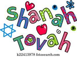 SHANAH TOVAH Jewish New Year