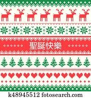 merry christmas in chinese cantonese pattern greeting card