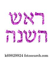 The inscription in Hebrew Rosh HaShanah. The Jewish New Year. Illustration on isolated background