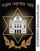 Jewish high holiday Yom kippur card with synagogue drawing, David star and laurel branch, hebrew inscription Gmar Chatima Tova - May you be sealed for good