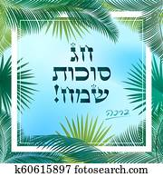 Happy Sukkot Hebrew text greeting card