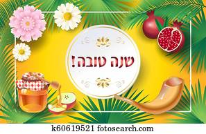 Jewish New Year Rosh Hashanah greeting card