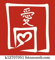 love and heart symbol hand-drawn sketch chinese character